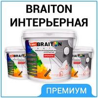 "Краска интерьерная ""BRAITON"" Премиум"
