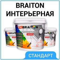 """Краска интерьерная """"BRAITON"""" Стандарт"""